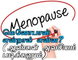 மெனோபாஸ் பருவம் வரும்போது பெண்களுக்கு உடலில் ஏற்படும் மாற்றங்கள் அவஸ்தைகள். Menopause kalam pengal padum avasthaigal. Menopause period problems explained in tamil.