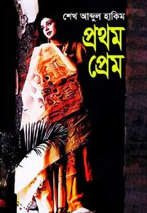 Prothom Prem by Sheikh Abdul Hakim ebook