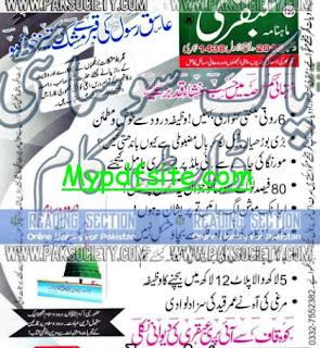 Ubqari Digest December 2016