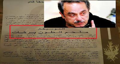 بطاقة وفاة ( #ملحم_بركات ) تكشف حقيقة ديانته وحالته الإجتماعية !!!