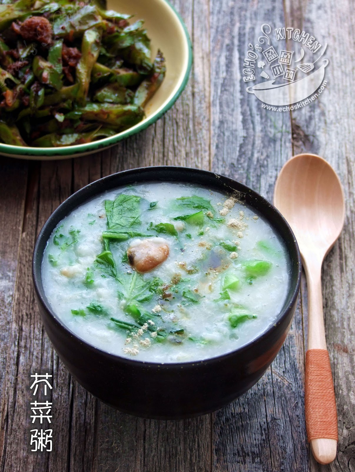 A taste of memories -- Echo\'s Kitchen: Chinese Mustard Congee 芥菜粥