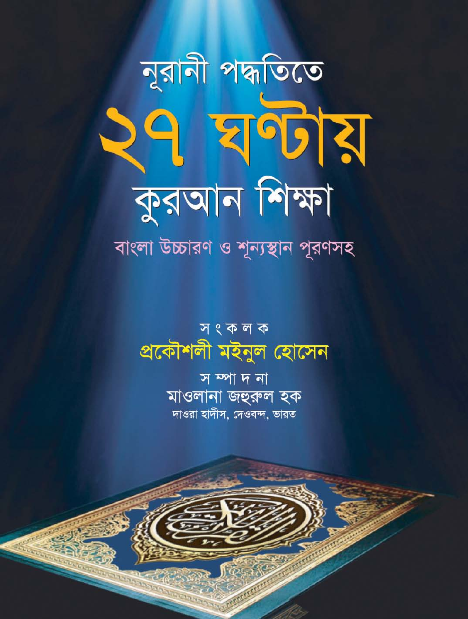 learn quran in bangla by 27 hours pdf free download