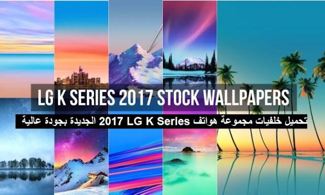 تحميل خلفيات مجموعة هواتف LG K Series 2017 الجديدة بجودة عالية