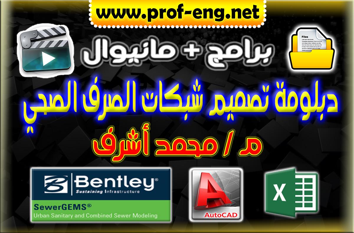دبلومة تصميم شبكات الصرف الصحي | برامج + مانيوال | SewerGems + Excel | محمد أشرف