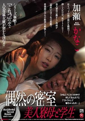 Coincident Closed Room Beautiful Dorm Mother And Student Kase Kanako [JUY-236 Kase Kanako]