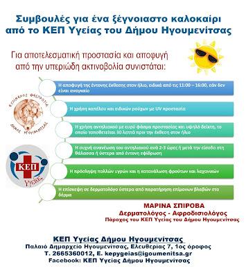 Συμβουλές για ένα ξέγνοιαστο καλοκαίρι από το ΚΕΠ Υγείας του Δήμου Ηγουμενίτσας