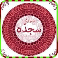 benefits of surah sajdah in urdu