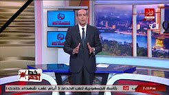 برنامج خط احمر مع محمد موسي حلقة الجمعة 24-11-2017