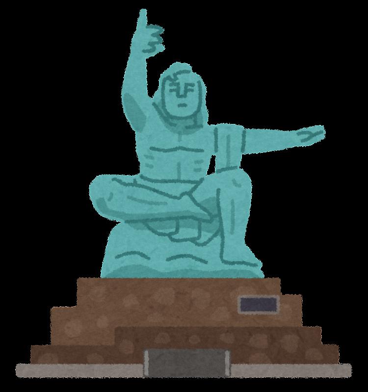 平和祈念像のイラスト かわいいフリー素材集 いらすとや