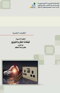 كتاب شبكات النقل والتوزيع pdf