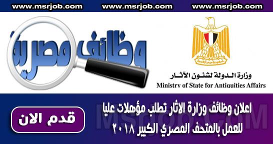 اعلان وظائف وزارة الاثار تطلب مؤهلات عليا والتقديم حتى 15 / 4 / 2018