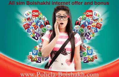 All sim Boishakhi internet offer and bonus 2016 in Bangladesh