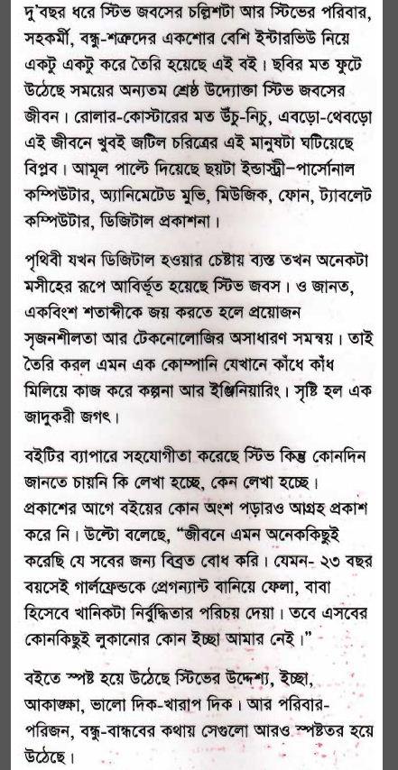 Bangla Epub Books