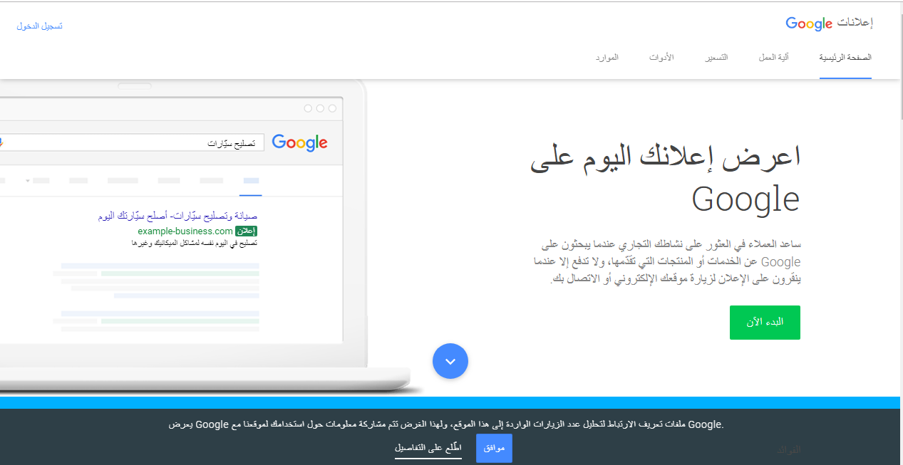 جوجل ادورد,جوجل,جوجل ادوردز,جوجل ادورد شرح,شرح جوجل ادورد,ادورد,جوجل ادوورد,اعلانات جوجل,جوجل ادورد عربي,جوجل ادورد مجانا,الربح من الانترنت,جوجل ادورد بالعربي,ادوردز,جوجل ادورد 2018,جوجل ادورد كلمات مفتاحية,الربح,جوجل ادورد كيورد