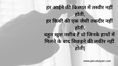 Sad Shayari Image Free Download