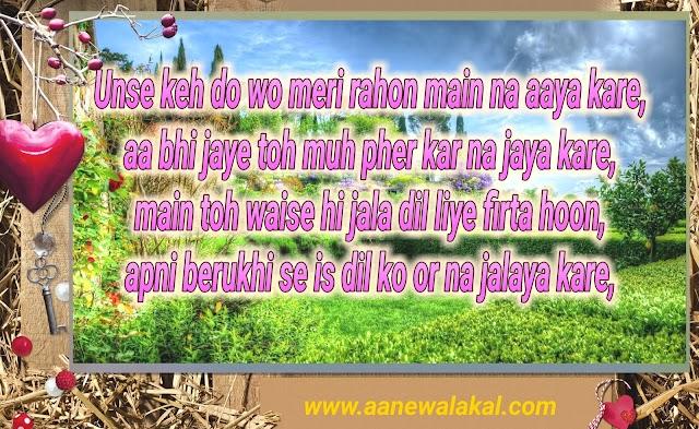 Sad shayari, Unse keh do wo meri rahon main na aaya kare