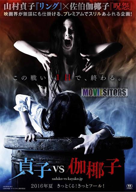 Sadako VS Kayako 2016 Free Download Movies HD