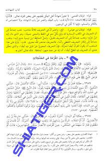 سنی عالم کی تحقیق کے مطابق قرآن میں لفظی تحریف ہوئی ہے