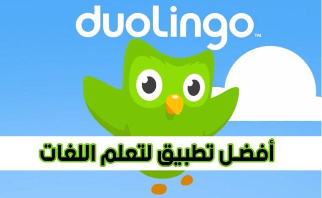 تحميل تطبيق Duolingo لتعليم اللغات الاجنبية