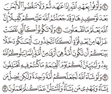 Tafsir Surat An-Nahl Ayat 91, 92, 93, 94, 95
