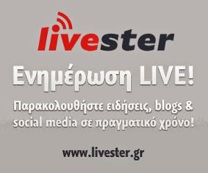 http://livester.gr/