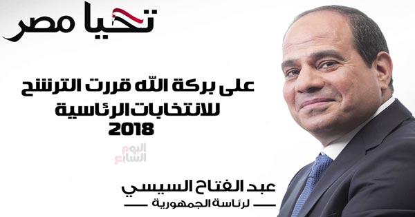 السيسي يرشح نفسه لأنتخابات الرئاسة من مؤتمر حكاية وطن تعرف المنافسين له في الأنتخابات