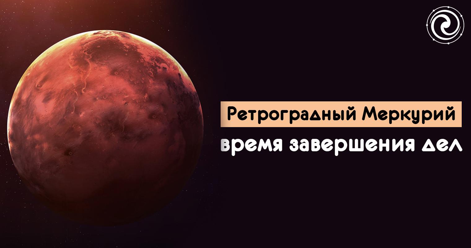 Сексуальный гороскоп меркурий