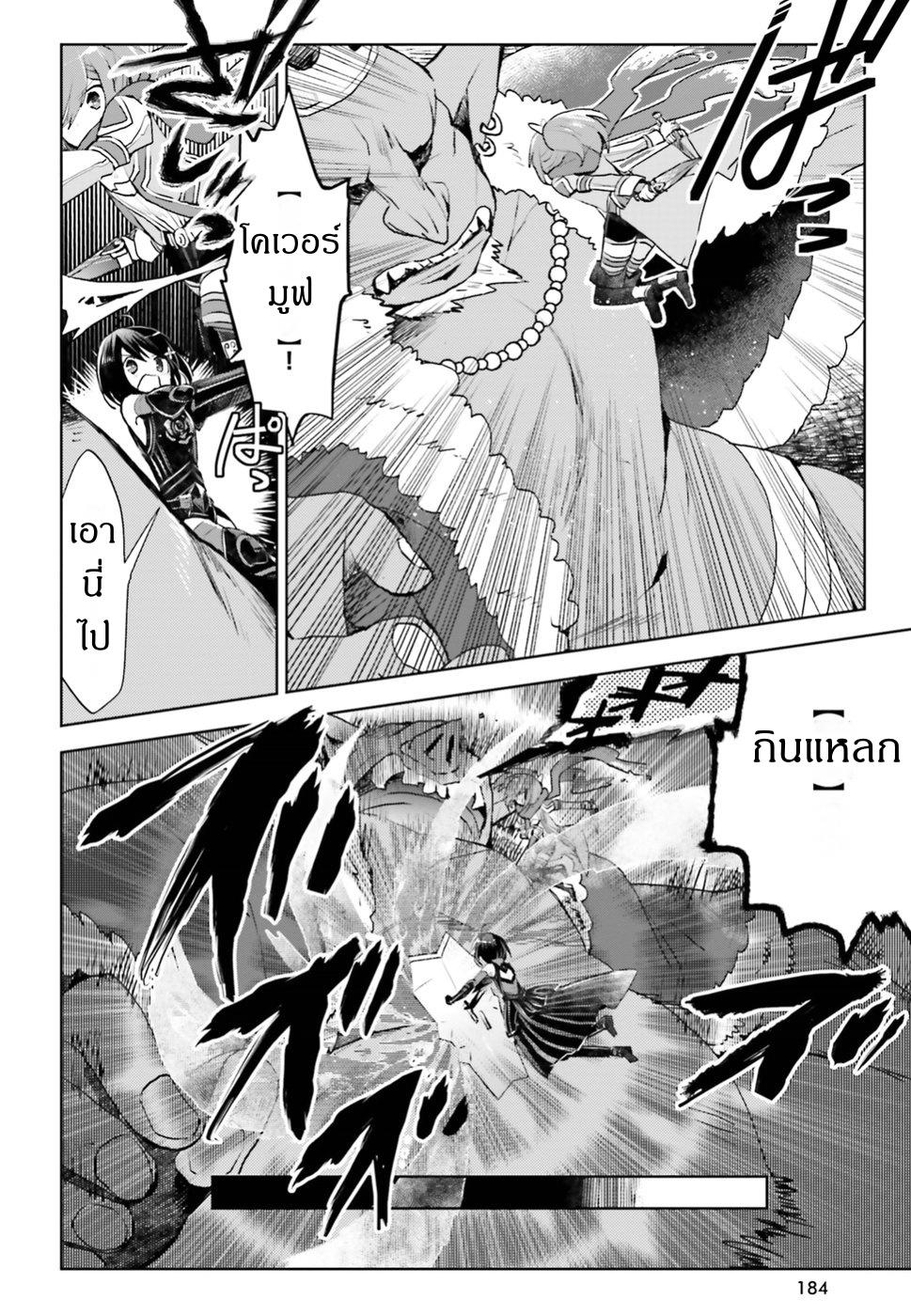 อ่านการ์ตูน Itai no wa Iya nanode Bogyo-Ryoku ni Kyokufuri Shitai to Omoimasu ตอนที่ 9 หน้าที่ 19