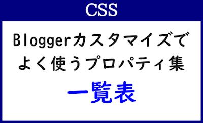 Blogger Labo:【CSS】Bloggerカスタマイズのためのプロパティ一覧表