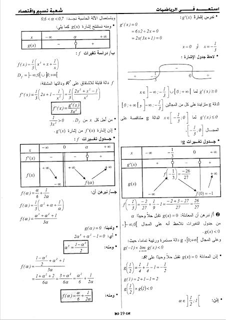 حلول مواضيع مقترحة الرياضيات للثالثة a-15-min.png