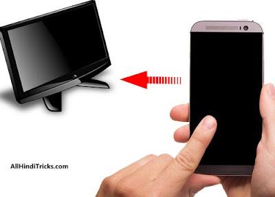 tv ko mobile phone kaise banaye