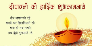 Happy diwali 2018 Wishes, hindi diwali Wishes
