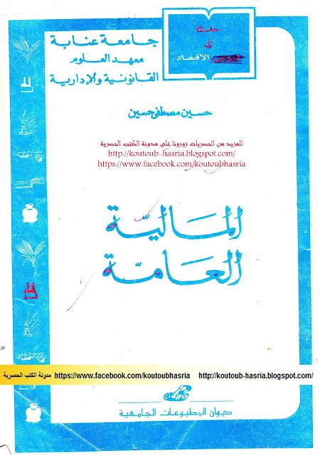 كتاب : المالية العامة للاستاذ حسين مصطفى حسين Scan-160820-0001_result