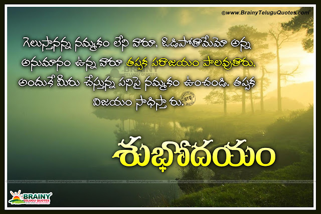 Telugu Latest Inspiring Quotes Wallpapers,Telugu Best Good Morning Quotes Pictures,Fresh Good Morning Telugu Quotations,Latest telugu Good morning inspirational quotes messages, Telugu good morning quotes, Nice inspirational quotes in telugu, Daily good morning messages in telugu for friends, Nice touching telugu quotations for good morning.