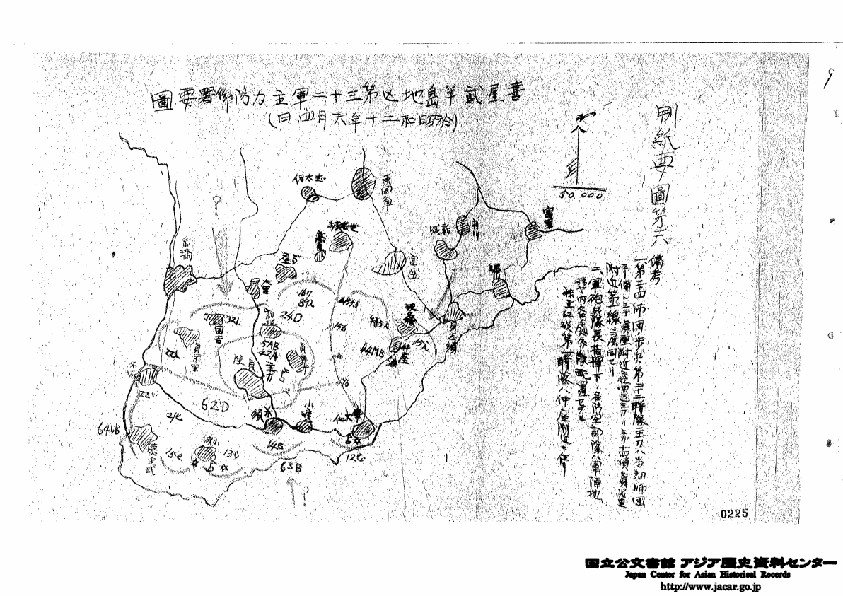 Imperial Japanese Military Research Battle Of Hill 81