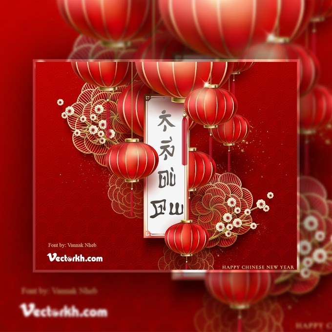 Chinese New year poster free vector (Kom Si Chab Chhay)  Happy chinese new year red greenting card vectors