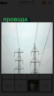 натянуты провода между мачтами на большой высоте