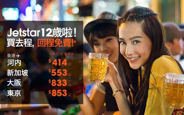 嘩嘩!Jetstar「買去程、回程$0」來回機位 香港 飛大阪$833、東京$853、新加坡$553、河內$414,星期一晚(5月23日)開賣。
