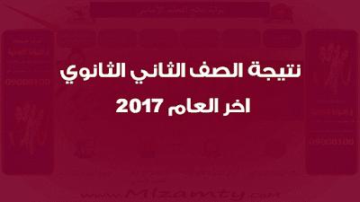 نتيجة الصف الثاني الثانوي الترم الثاني 2017