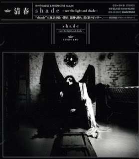 [MUSIC VIDEO] 清春 – shade~saw the light and shade~ (2008/9/10)