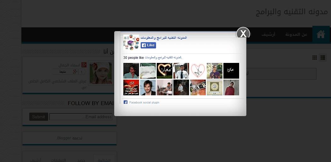 اضافه صندوق منبثق لمدونه بلوجر للاعجاب بصفحتك فى الفيس بوك