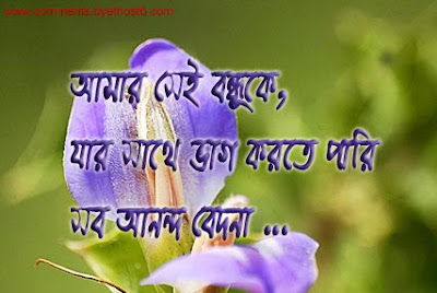 happy friendship day sms bangla