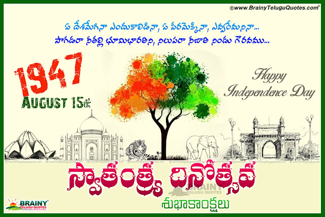 Here is the latest telugu independence day greetings with inspirational telugu poetry Independence day telugu Subhakankshalu Swatantrya dinotsavam telugu greetings quotes with Freedom fighters images online