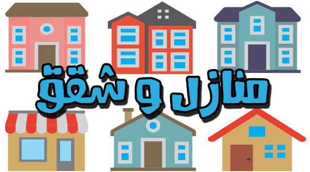 تحميل ايقونات المنازل