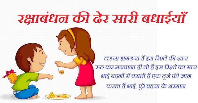 Raksha-bandhan-sms