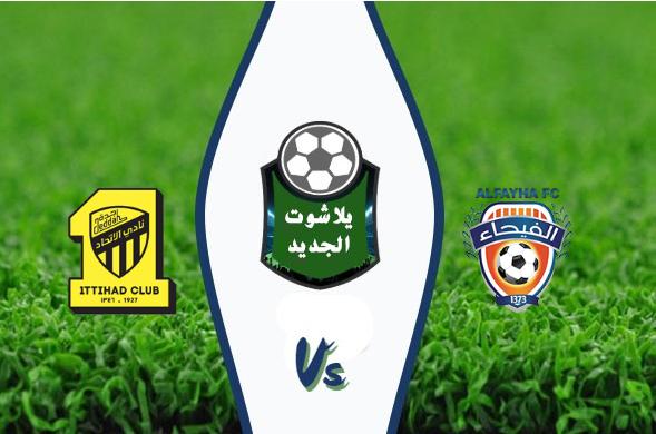 نتيجة مباراة الإتحاد والفيحاء اليوم بتاريخ 12/19/2019 الدوري السعودي