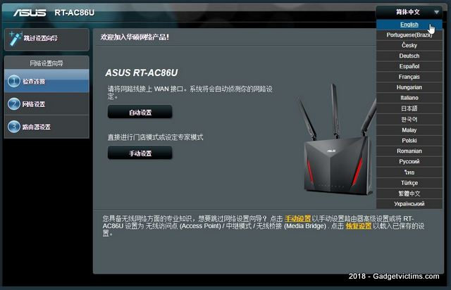 A tour of the ASUS router RT-AC86U (RT-AC2900) - Gadget Victims