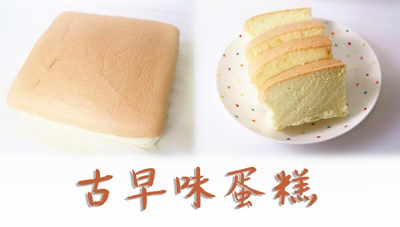 Castella Cake 古早味蛋糕