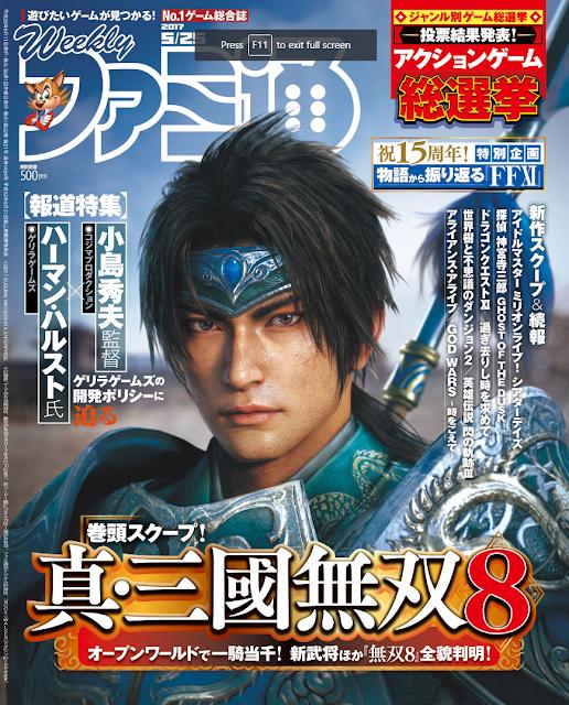 ใบหน้าของจูล่งบนนิตยสารเกม Famitsu หล่อเหลาเอาการมากเลยทีเดียว