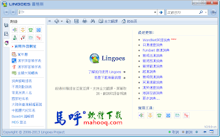免費翻譯軟體中文版 - Lingoes Translator 靈格斯翻譯家免安裝版